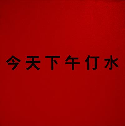 Wu Shan Zhuan_Today No Water 15_1985