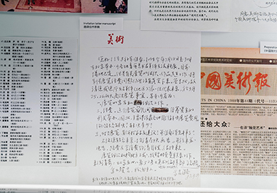 HKAC - 5th CCC - China Avant-Garde Art Exhibition 1989 Letter